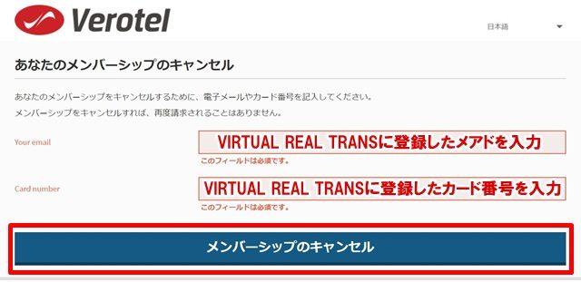 VIRTUAL REAL TRANS 退会